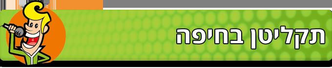 תקליטן בחיפה